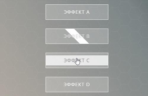 4 Hover-эффекта для кнопки на CSS