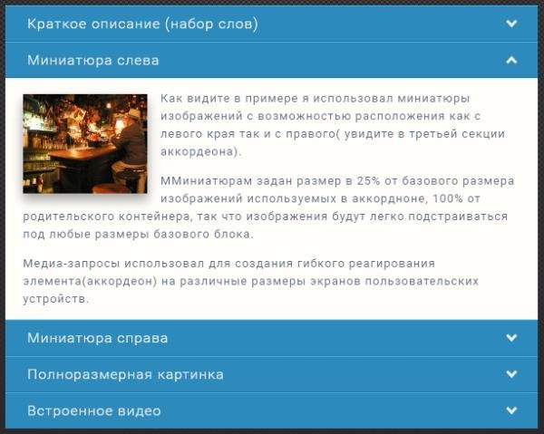 Отзывчивый Аккордеон на чистом CSS