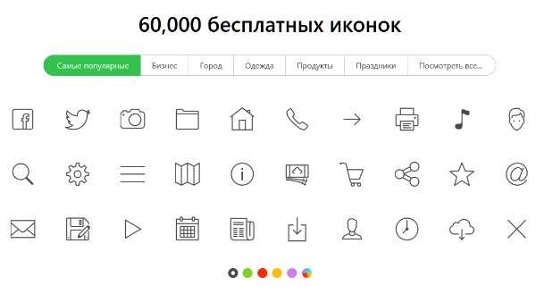 Бесплатные иконки от Icons8