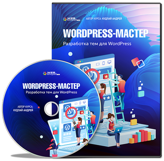 Видеокурс WordPress-Мастер