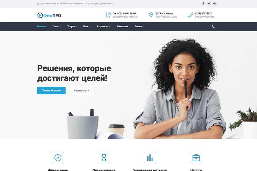 ФинПРО - Финансовый HTML шаблон