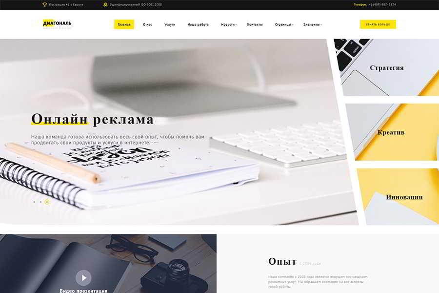 Диагональ - Многостраничный HTML шаблон для рекламного агентства