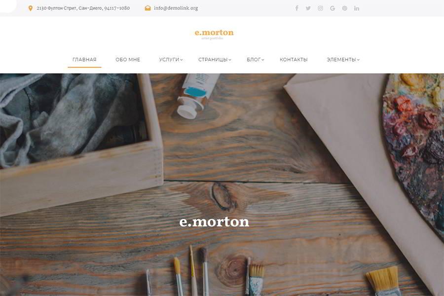 E.morton — многостраничный HTML5 Ru шаблон портфолио художника