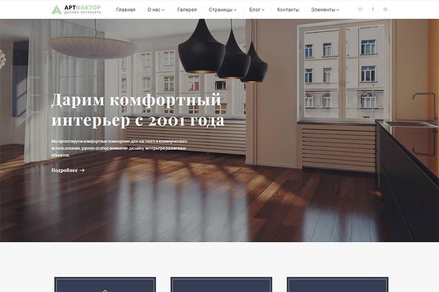 Ru Website Template Artfactor — русифицированный шаблон сайта для студии дизайна интерьеров