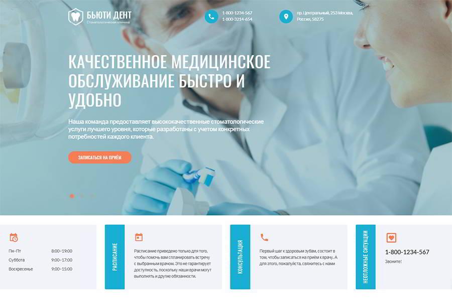 Ru Website Template Бьюти Дент — HTML шаблон сайта стоматологии