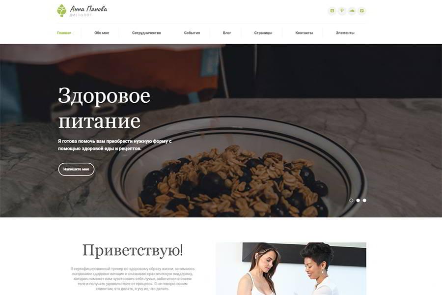 Ru Website Template Анна Панова — готовый HTML шаблон сайта диетолога
