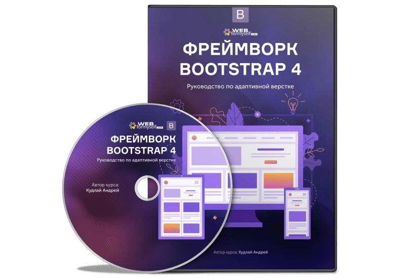 Фреймворк Bootstrap 4 Руководство по адаптивной верстке